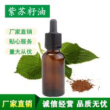 江西紫苏籽油