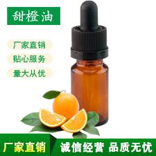 江西甜橙油