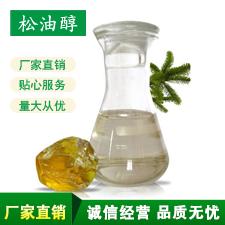 江西松油醇