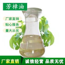 江西芳樟油