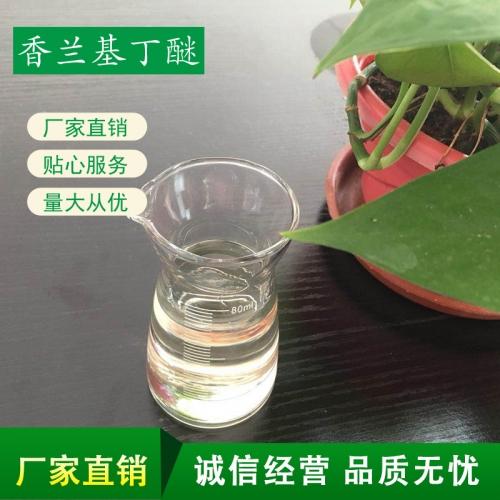 江西香兰基丁醚