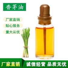 河南香茅油