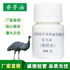 河南鸵鸟油