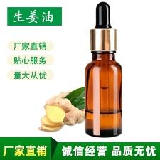 江西生姜油