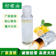 江西柠檬油