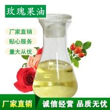 江西玫瑰果油