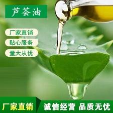 江西芦荟油
