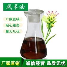 江西莪术油