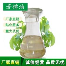 河南芳樟油