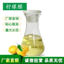 江西柠檬醛